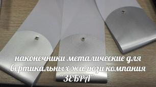 Наконечник металлический безопастный